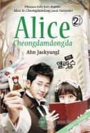 Alice Cheongdamdong'da 2 (Ciltli)