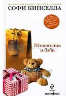 Alışverişkolik ve Bebeği (Shopaholic&Baby) (Rusça)