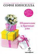 Alışverişkolik ve Evlilik - Shopaholic Ties the Knot (Rusça)