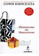 Alışverişkolik Yurtdışında - Shopaholic Abroad (Rusça)