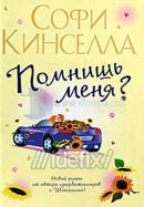 Beni Hatırladın mı? - Remember Me? (Rusça)