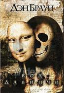 Da Vinci Şifresi - The Da Vinci Code (Rusça)