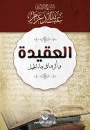 El-Akide ve Eseruha Fi Binai'l Cil (Arapça)