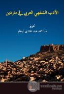 El Edebu'ş - Şefehi'l - Arabi fi Mardin