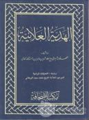 El Hediyetül Alaiyye (Arapça) (Ciltli)