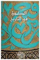 El-Muslimun Fi't-Tarih (Arapça) (Ciltli)