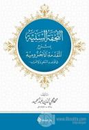 Et Tuhfetüs Seniyye (Arapça) (Ciltli)