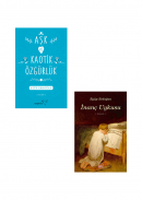 Eyüp Erdoğan 2 Kitap Takım