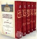 Gayetu'l-Emani fi Tefsiri'l-Kelami'r-Rabbani (5 Cilt Takım) (Ciltli)