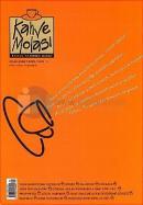 Kahve Molası Sayı: 1Kahve Yanında DergiOcak - Şubat 2005