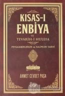 Kısas-ı Enbiya ve Tevarih-i Hulefa  1.Cilt (Ciltli)