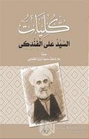 Kulliyatu-s Seyid Eli El Findiki (Ciltli)