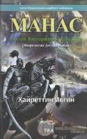 Manas - Mahac (Özbekçe) (Ciltli)