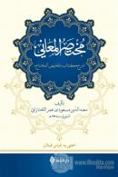 Muhtasarü'l-Me'ani (Arapça) (Ciltli)
