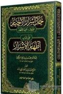 Muribul İzhar (Arapça) (Ciltli)