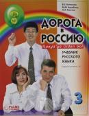 Rusya'ya Giden Yol 3-2