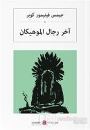 Son Mohikan (Arapça)