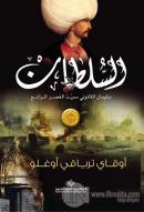 Sultan (Arapça)ألملمطان سليمان الفانونى سيد العصر الراتع