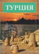 Türkiye Kitabı Küçük Rusça