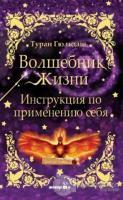 Yaşam Sihirbazı (Rusça)