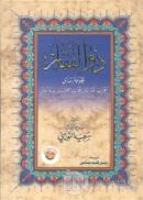 Zülfikar Mecmuası (Arapça) (Ciltli)