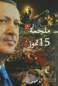 15 Temmuz Destanı (Arapça)