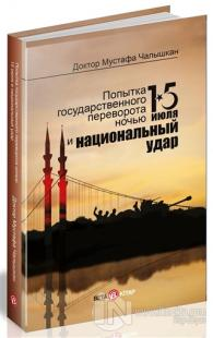 15 Temmuz Kıyamet Gecesi ve Milli Vuruş (Rusça)