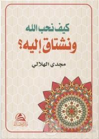 Allah Sevgisi (Arapça)