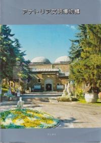 Anadolu Medeniyetleri Rehberi (Japonca)
