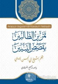 Arapça Uygulamalı Kısasu'n Nebiyyin (Ciltli)
