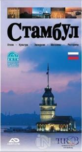 Avrupa'nın Kültür Başkenti (Rusça)