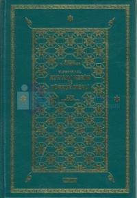 Bilgisayar Hatlı Kur'an-ı Kerim ve Türkçe Meali (Büyük Boy - Yeşil Cil