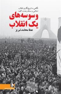 Bir Devrimin Vesveseleri (Farsça) (Ciltli)