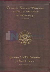 Cevami İlm en-Nucum ve Usul el-Harekat es-Semaviyye