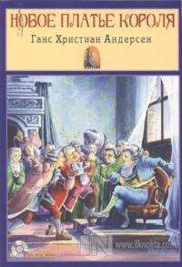 Çıplak Kral (Rusça Hikayeler Seviye 3)