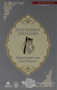 Dede Korkut Hikayeleri (Türkçe-Makedonca)