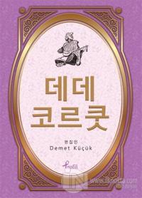 Dede Korkut - Korece Seçme Hikayeler