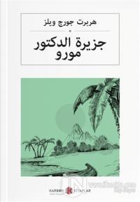 Dr. Moreau'nun Adası (Arapça)
