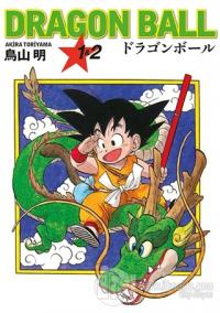 Dragon Ball 1 ve 2