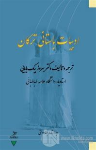 Edebiyat-e Bastani-ye Torkan Kolektif