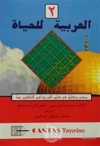 El Arabiyatül Lil Hayat- 2