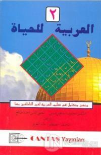 El-Arabiyyetül-Lil Hayat 2. Cilt