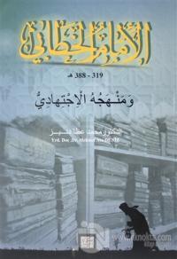 El-İmam'ül Hattabi Kitabı