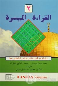 El-Kıraatü El Müyessera 2. Cilt