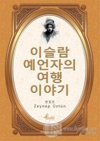 Evliya Çelebi - Korece Seçme Hikayeler