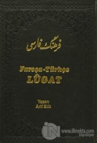 Farsça - Türkçe Lugat (2. Hamur) (Ciltli)