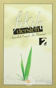 Fıkıh Dersleri 2. Cilt %15 indirimli Ayetullah Seyyid Ali Hamenei