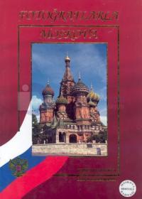 Fotoğraflarla Moskova-Harita Hediyeli