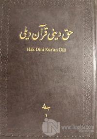 Hak Dini Kur'an Dili Meali Cilt: 1 (Ciltli)