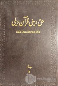Hak Dini Kur'an Dili Meali Cilt: 12 (Ciltli)